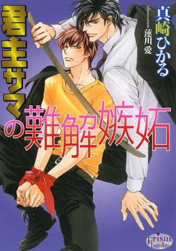 【ライトノベル】君主サマの難解嫉妬 漫画
