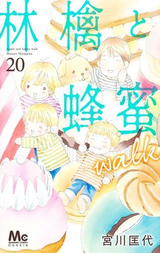 林檎と蜂蜜walk (1-16巻 最新刊) 漫画