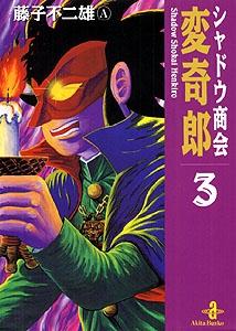 シャドウ商会変奇郎 [文庫版](1-3巻 全巻)