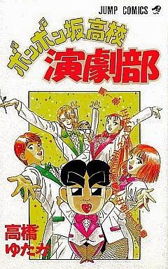 ボンボン坂高校演劇部 (1-12巻 全巻) 漫画