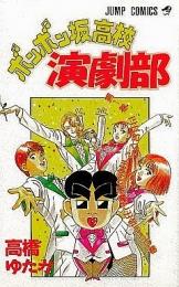 ボンボン坂高校演劇部 漫画