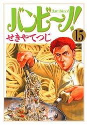 バンビ~ノ! 15 冊セット全巻