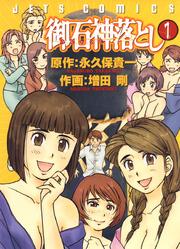 御石神落とし 8 冊セット全巻 漫画