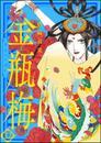 まんがグリム童話 金瓶梅32巻 漫画