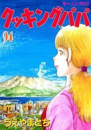 クッキングパパ(94) 漫画