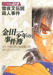 金田一少年の事件簿 File(3) 漫画