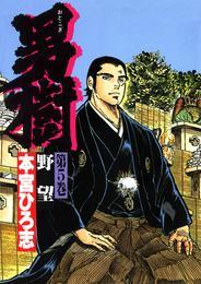 男樹 第5巻 漫画