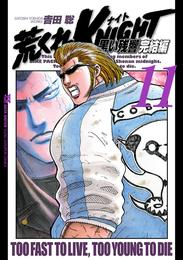 荒くれKNIGHT 黒い残響完結編 11 漫画