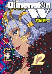 ディメンション W 12巻 漫画