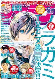 月刊少年マガジン 2015年5月号 [2015年4月6日発売] 漫画