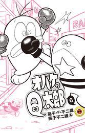 オバケのQ太郎(6) 漫画