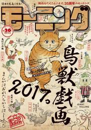 モーニング 2017年26号 [2017年5月25日発売] 漫画