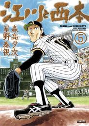 江川と西本(5) 漫画