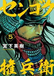 センゴク権兵衛(5) 漫画