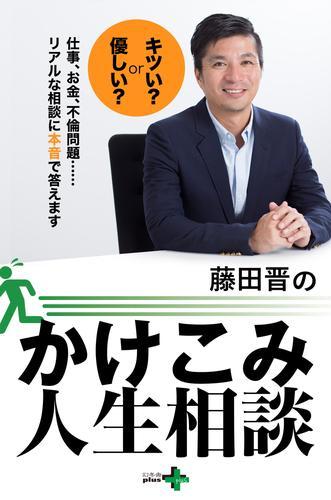 藤田晋のかけこみ人生相談 漫画