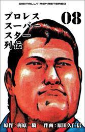 プロレススーパースター列伝【デジタルリマスター】 8 漫画