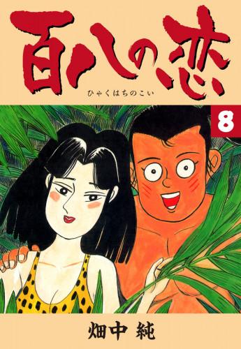 百八の恋  漫画