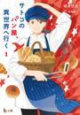 サトコのパン屋、異世界へ行く 1 漫画