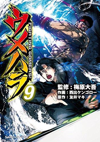 ウメハラ FIGHTING GAMERS (1-9巻 全巻) 漫画