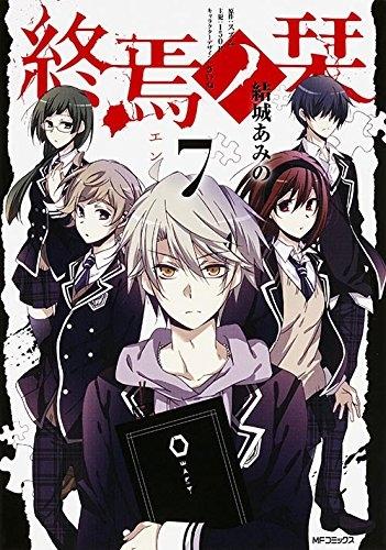 終焉ノ栞 (1-7巻 最新刊) 漫画