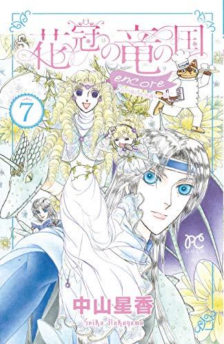 花冠の竜の国 encore 花の都の不思議な一日(1-7巻 全巻) 漫画