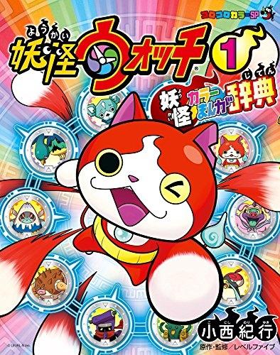 妖怪ウォッチ 〜妖怪カラーまんが辞典〜 漫画