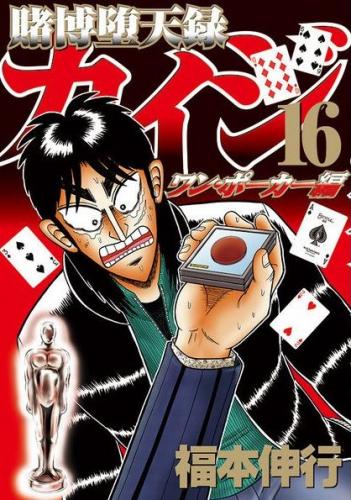 賭博堕天録カイジ ワン ポーカー編 漫画