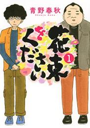 花束をください(1巻 最新刊)