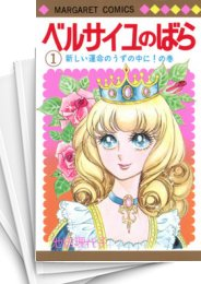 【中古】ベルサイユのばら (1-13巻) 漫画