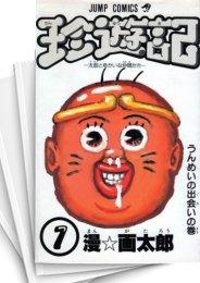 【中古】珍遊記 (1-6巻 全巻) 漫画