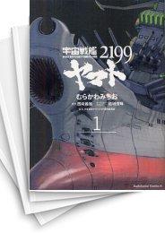【中古】宇宙戦艦ヤマト2199 (1-8巻) 漫画
