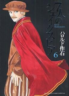 7人のシェイクスピア (1-6巻 全巻) 漫画