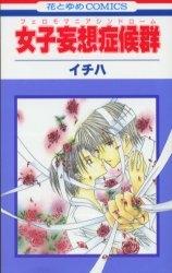 女子妄想症候群 フェロモマニアシンドローム (1-10巻 全巻) 漫画