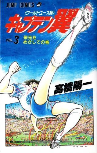キャプテン翼 ワールドユース編 (1-18巻 全巻) 漫画