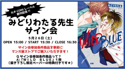 『カチCOMI爆誕祭』みどりわたる先生サイン会参加条件「WILD BLUE」