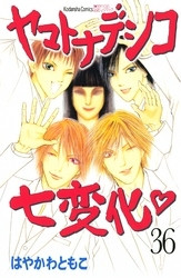 ヤマトナデシコ七変化 完全版 36 冊セット全巻 漫画