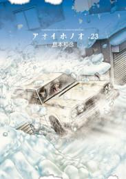 アオイホノオ 17 冊セット最新刊まで 漫画