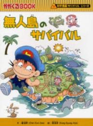 【書籍】無人島のサバイバル
