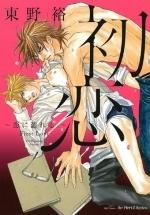 初恋〜恋に濡れる。〜 漫画