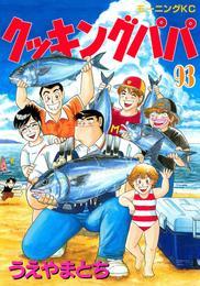 クッキングパパ(93) 漫画