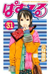 ぱすてる(31) 漫画
