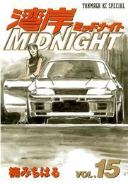 湾岸MIDNIGHT(15) 漫画