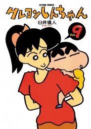 クレヨンしんちゃん 9巻 漫画