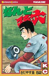 なんと孫六(52) 漫画