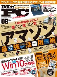 Mr.PC (ミスターピーシー) 2017年 9月号 漫画