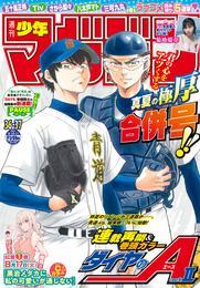 週刊少年マガジン 2021年36・37号[2021年8月4日発売]