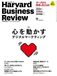 DIAMONDハーバード・ビジネス・レビュー 16年6月号 漫画