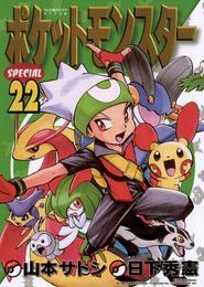 ポケットモンスタースペシャル(22) 漫画