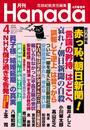 月刊Hanada2018年4月号 漫画