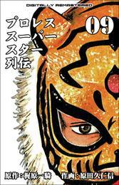 プロレススーパースター列伝【デジタルリマスター】 9 漫画